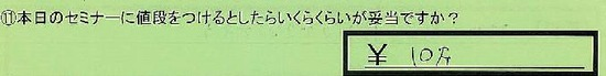 04_nedan_kanagawakenyokohamashi_tanaka