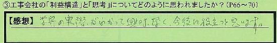 12_riekikouzoutoshikou_kanagawakenminamiashigarashi_suehara