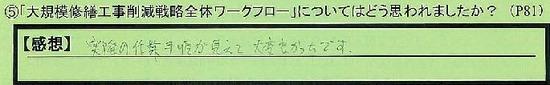 07_wakufurou_oosakafuoosakashi_ishida