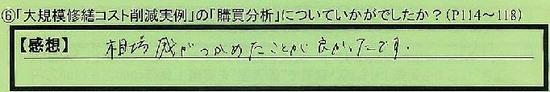 13_koubaibunnseki_tokyotonerimaku_masahara