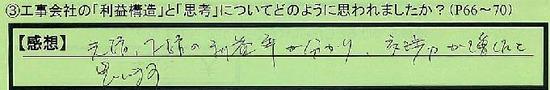 10_riekikouzoutoshikou_tokyotoshinagawaku_ito
