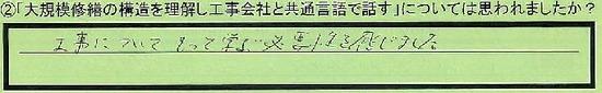 06_kyoutu_saitamkenkasukabeshi_baba