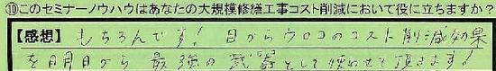 17_nouhau_tokyotoadachiku_sato