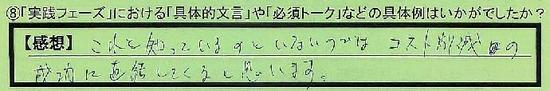 03_gutairei_tokyotosetagayaku_sugeta