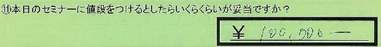 07_nedan_tokyotosetagataku_sugeta