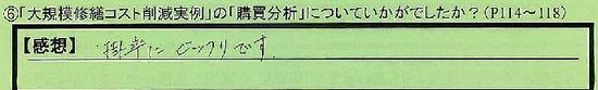 10_koubaibunnseki_tokyotominatoku_kawade