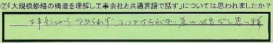 09_kyoutu_tokyotoitabashiku_tanaka