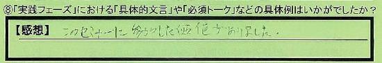 02_gutairei_tokyotosetagayaku_tk
