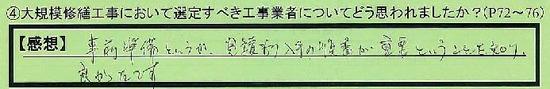 10_sentei_tokyotoitabashiku_tanaka