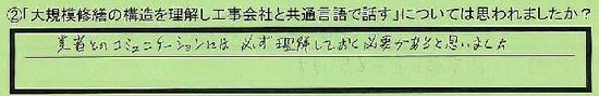 07_kyoutu_tokyotohigashimurayamashi_touma