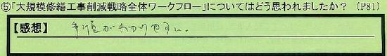 11_wakufurou_saitamakensaitamashi_hashimoto