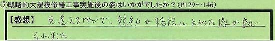 08_jissigo_tokyotoitabashiku_tanaka
