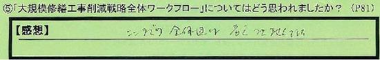 10_wakufurou_tokyotonakanoku_araki