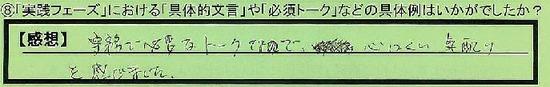 09_gutairei_toukyotoitabashiku_tanaka