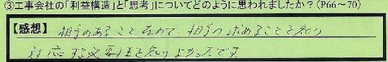 06_riekikouzoutoshikou_saitamakenkasukabeshi_baba