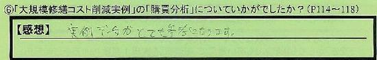 08_koubaibunnseki_oosakafuoosakshi_ishida