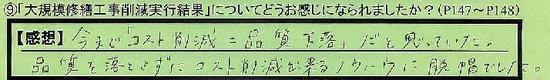 13_jikkoukekka_tokyotoadachiku_sato