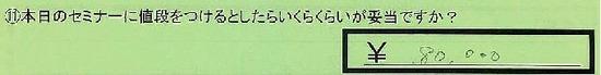 10_nedan_tokyotosinagawaku_shimizu