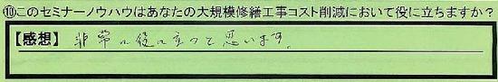 02_nouhau_aichikenkounanshi_oy