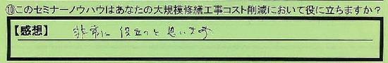 04_nouhau_kanagawakenyokohamashi_tanaka