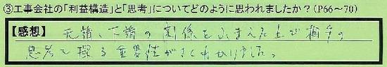 03_riekikouzoutoshikou_tokyotosetagayaku_sugeta