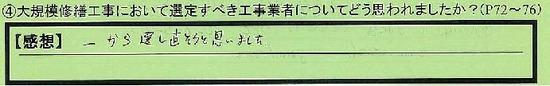 08_sentei_tokyotohigashimurayamashi_touma