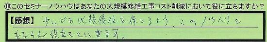 06_nouhau_tokyotosetagayaku_segeta