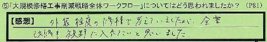 13_wakufurou_tokyotonarimaku_masahara