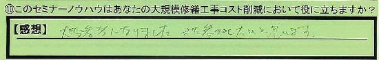 08_nouhau_tokyotosinagawaku_shimizu