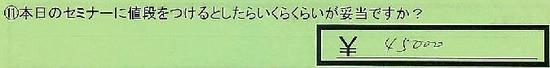 19_nedan_tokyotonakanoku_araki