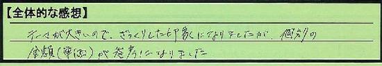 17_zentai_toukyotominatoku_kawade
