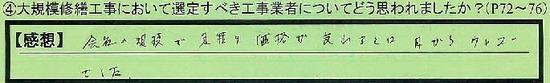 12_sentei_kanagwakenkamakurashi_kobayashi