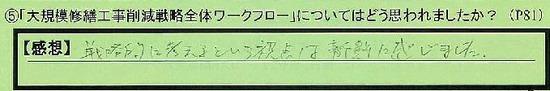 05_wakufurou_tokyotosinagawaku_shimizu