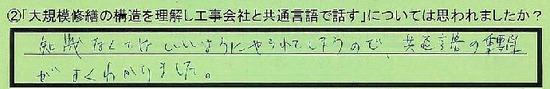03_kyoutu_tokyotosetagayaku_sugeta