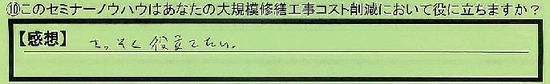 18_nouhau_tokyotoshinnjyukuku_kato
