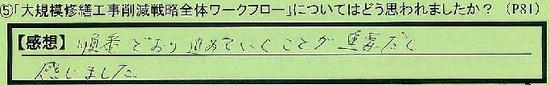 06_wakufurou_saitamkenkasukabeshi_baba