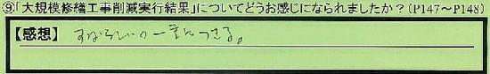 10_jikkoukekka_saitamkensaitamashi_hashimoto