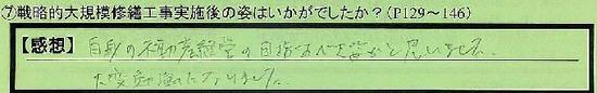 06_jissigo_tokyotosinagawaku_shimizu