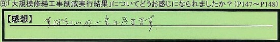 12_jikkoukekka_tokyotoitabashiku_tanaka
