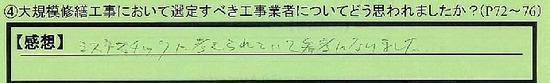 04_sentei_tokyotosinagawaku_shimizu