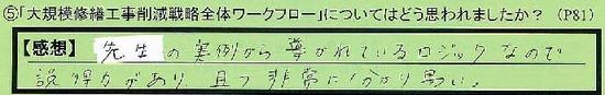 15_wakufurou_tokyotoadachiku_sato