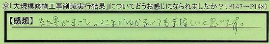 14_jikkoukekka_kanagawakenminamiashigarashi_suehara