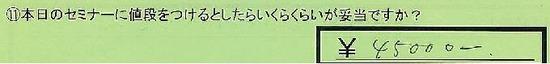 20_nedan_saitamakensaitamashi_hashimoto