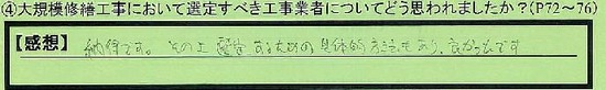 06_sentei_oosakfuoosakashi_ishida