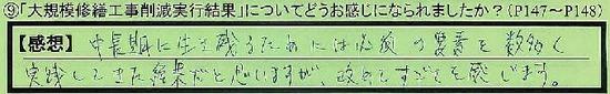04_jikkoukekka_tokyotosetagayaku_sugeta