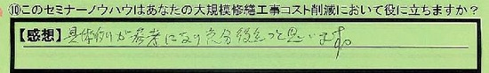 19_nouhau_kanagawakenminamiashigarashi_suehara