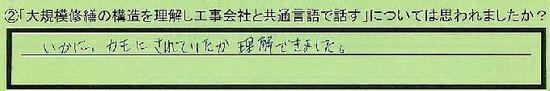 04_kyoutu_thibakenithikawashi_igarashi