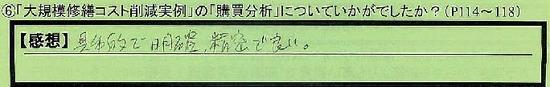 16_koubaibunnseki_kanagawakenminamiashigarashi_suehara