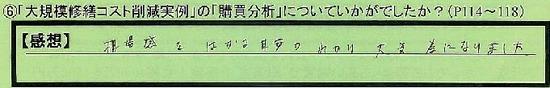 14_koubaibunnseki_kanagawakenkamakurashi_kobayashi