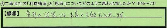 09_riekikouzoutoshikou_tokyotoitabashiku_tanaka